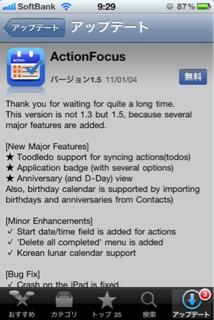 ActionFocus 1.5 アップデート