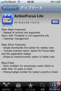 ActionFocus Lite 1.6 アップデート