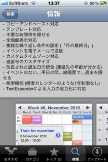 Week Calendar 2.2 アップデート3