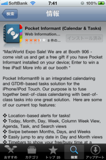 Pocket Informant 1.64 MacWorld Expo値下げ