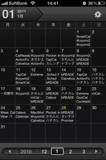 カレンダー2 1.0.1 月ビュー