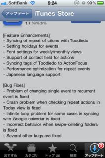 ActionFocus 1.7 アップデート2