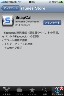 SnapCal 2.1.0 アップデート