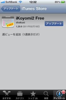 iKoyomi2 Free 1.29.9 アップデート