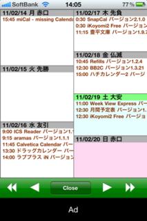 iKoyomi2 Free 1.29.9 週ビュー