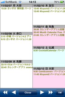 iKoyomi2 1.29 1週表示