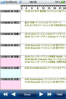 iKoyomi2 1.29 週TIME表示