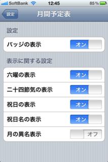 月間予定表 1.1 iPhone>設定>月間予定表