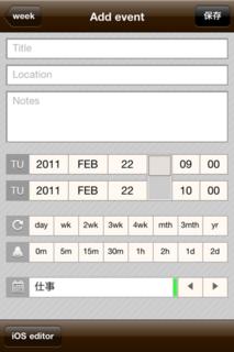 Callist 1.1.0 独自編集画面