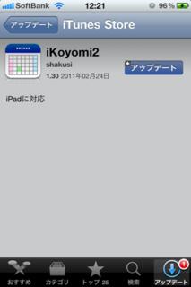 iKoyomi2 1.30 アップデート
