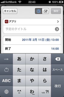 TapCal 1.4.0 新規予定入力画面