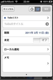 TapCal 1.4.0 新規ToDo入力画面全体