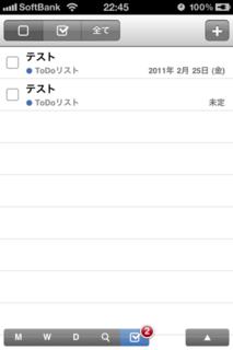 TapCal 1.4.0 ToDoビュー