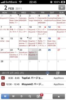 TapCal 1.4.0 月ビュー(予定プレビュー)
