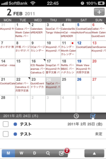 TapCal 1.4.0 月ビュー(ToDoプレビュー)