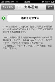 TapCal 1.4.0 ローカル通知