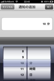 TapCal 1.4.0 通知の追加(デフォルト)