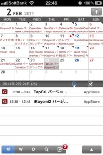 TapCal 1.4.0 月ビュー(第2段階プレビュー)