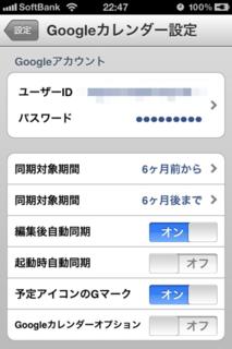 TapCal 1.4.0 Googleカレンダーオプション