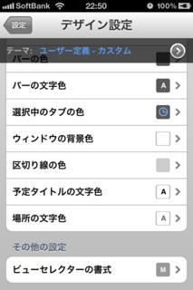 TapCal 1.4.0 ビューセレクターの書式