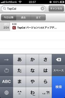 TapCal 1.4.0 検索(今日以降)