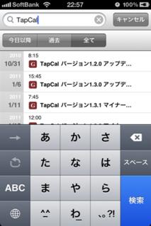 TapCal 1.4.0 検索(全て)