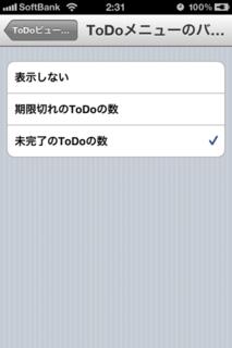 TapCal 1.4.0 ToDoメニューバッジ