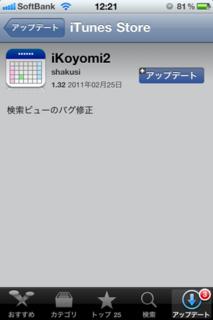 iKoyomi2 1.32 アップデート
