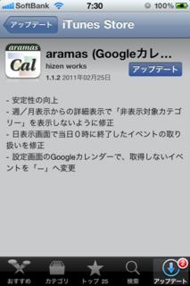 aramas 1.1.2 アップデート