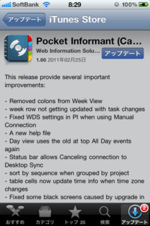 Pocket Informant 1.66 アップデート1