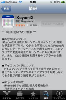 iKoyomi2 1.32 無料セール