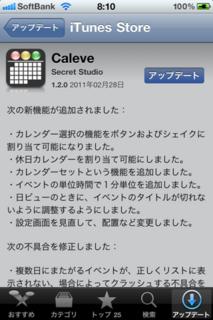 Caleve 1.2.0 アップデート1