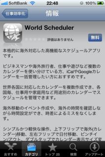 World Scheduler 1.0 説明文1