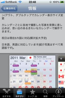 World Scheduler 1.0 説明文2