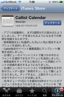 Callist 1.2.0 アップデート1