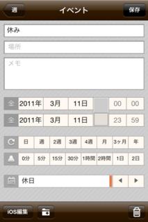 Callist 1.2.0 イベント詳細画面