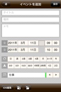 Callist 1.2.0 イベントを追加