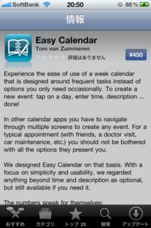 Easy Calendar 1.0.0 説明1
