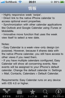 Easy Calendar 1.0.0 説明3