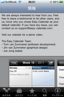 Easy Calendar 1.0.0 説明4