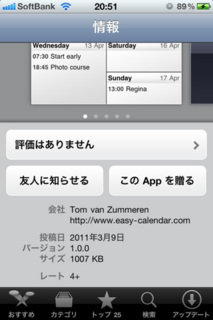 Easy Calendar 1.0.0 説明5