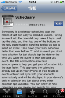 Scheduary 1.0 説明1