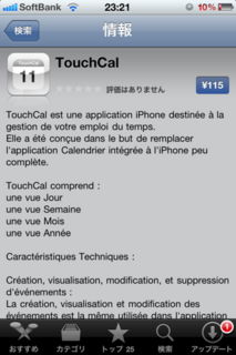 TouchCal 1.0 説明1