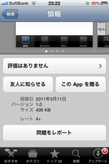 TouchCal 1.0 説明5