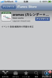 aramas 1.3.2 アップデート