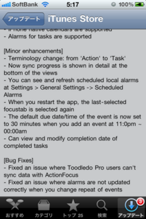 ActionFocus 2.0.1 アップデート2