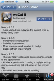 weCal II 2.0.8 アップデート