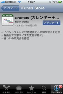 aramas 1.3.3 アップデート