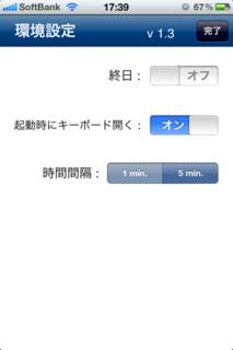 HayaEvent 1.3 設定画面