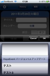 HayaEvent 1.3 履歴入力